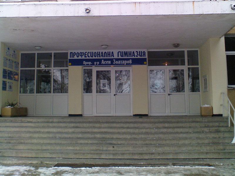 Професионална гимназия Проф. д-р Асен Златаров